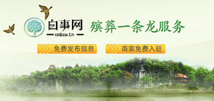 白事网cnBsw.cn